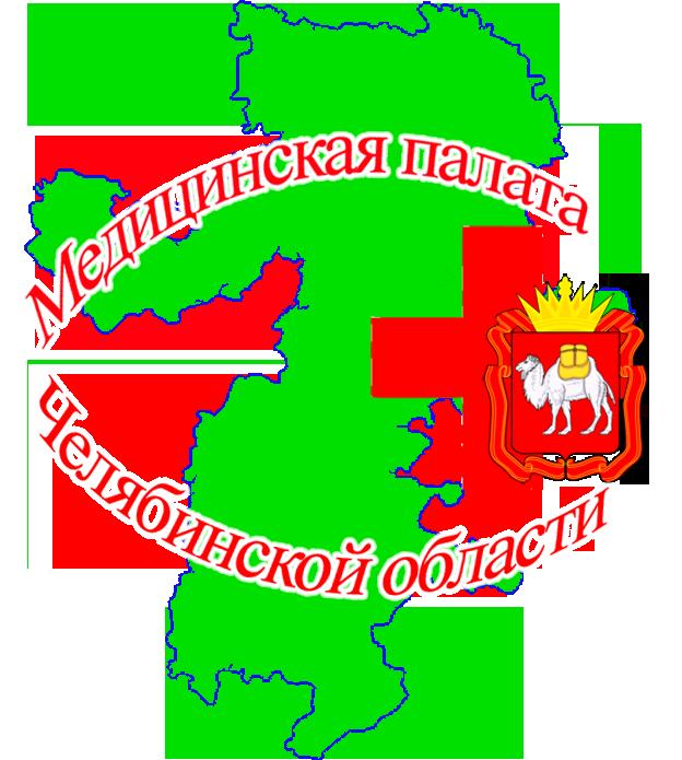 Официальный сайт «Медицинской Палаты Челябинской области